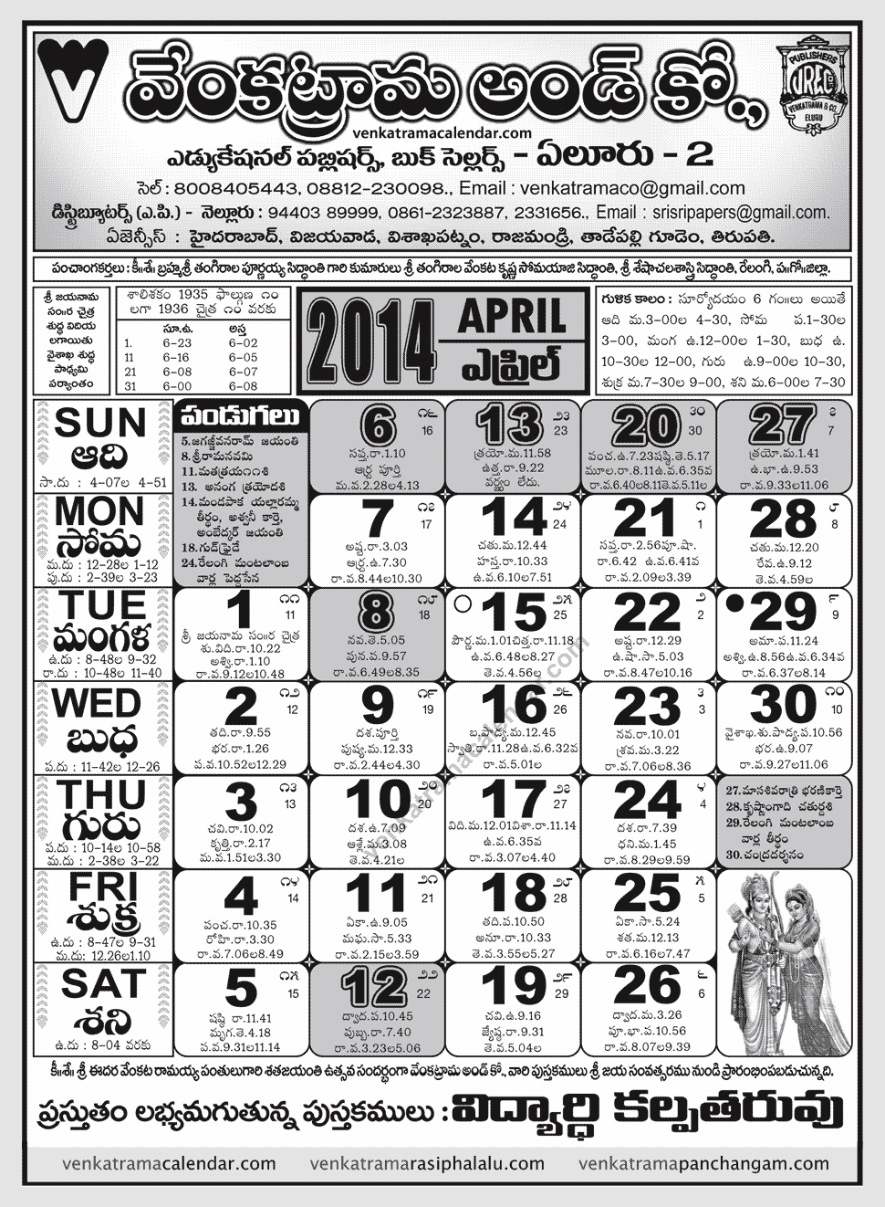 April Venkatrama Co Calendar : April venkatrama co telugu calendar with festivals