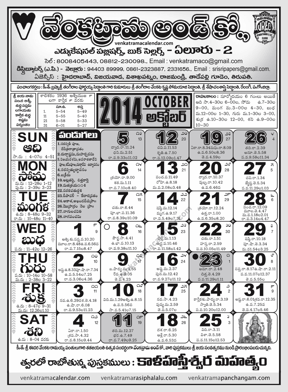Venkatrama & Co Telugu Calendar October 2014