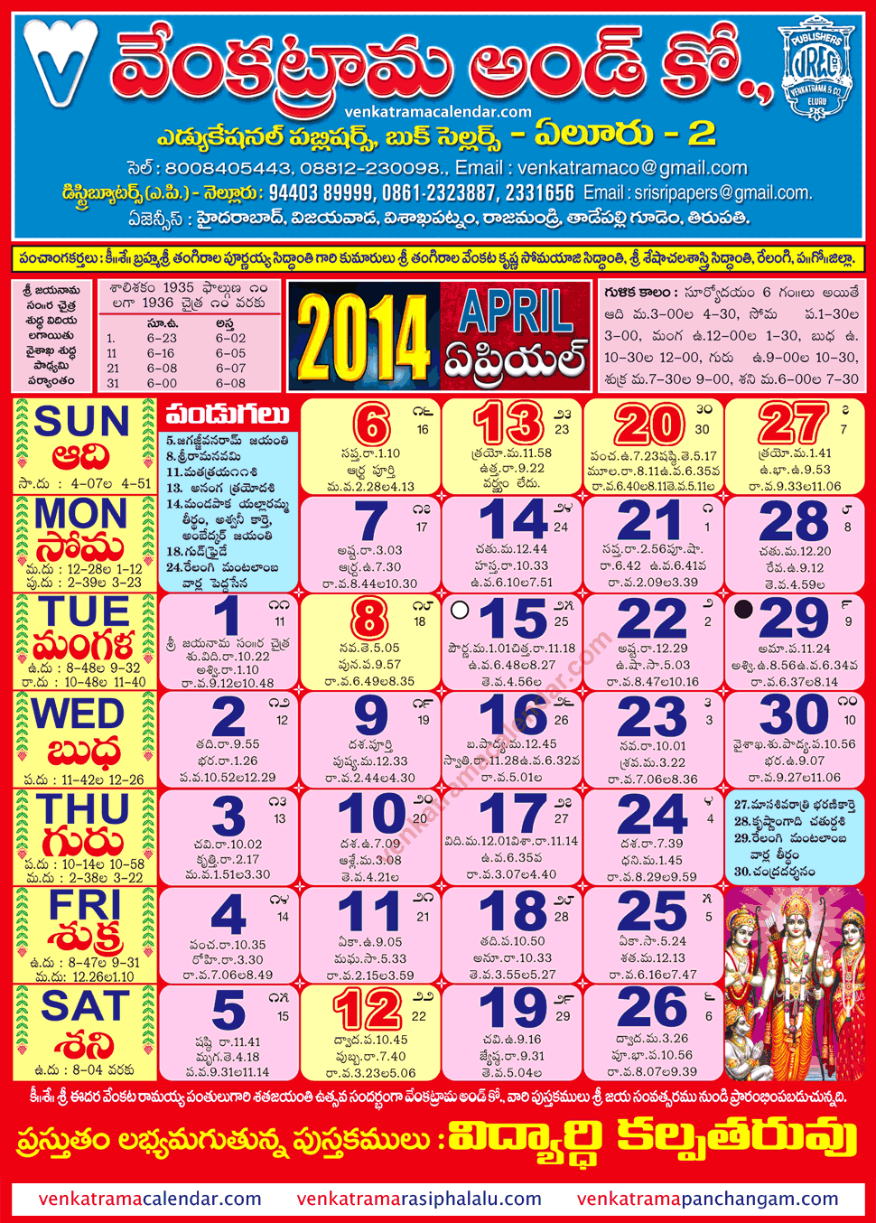 Venkatrama & Co Telugu Calendar April 2014 Multi Colour