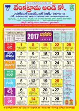 Venkatrama & Co Telugu Calendar 2017, Rasi Phalalu 2017 in ...