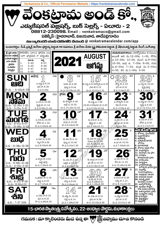 August 2021 Telugu Calendar Venkatrama Co 2021 August Telugu Calendar