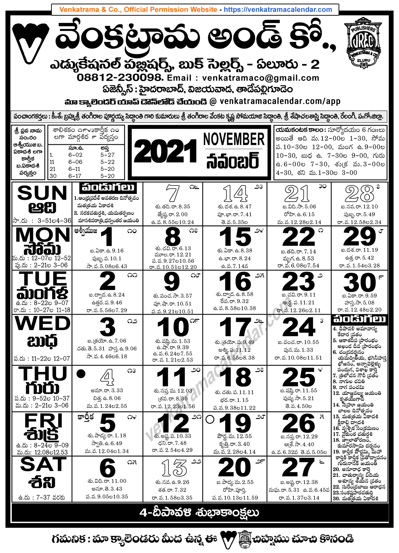 Venkatrama Co 2021 November Telugu Calendar