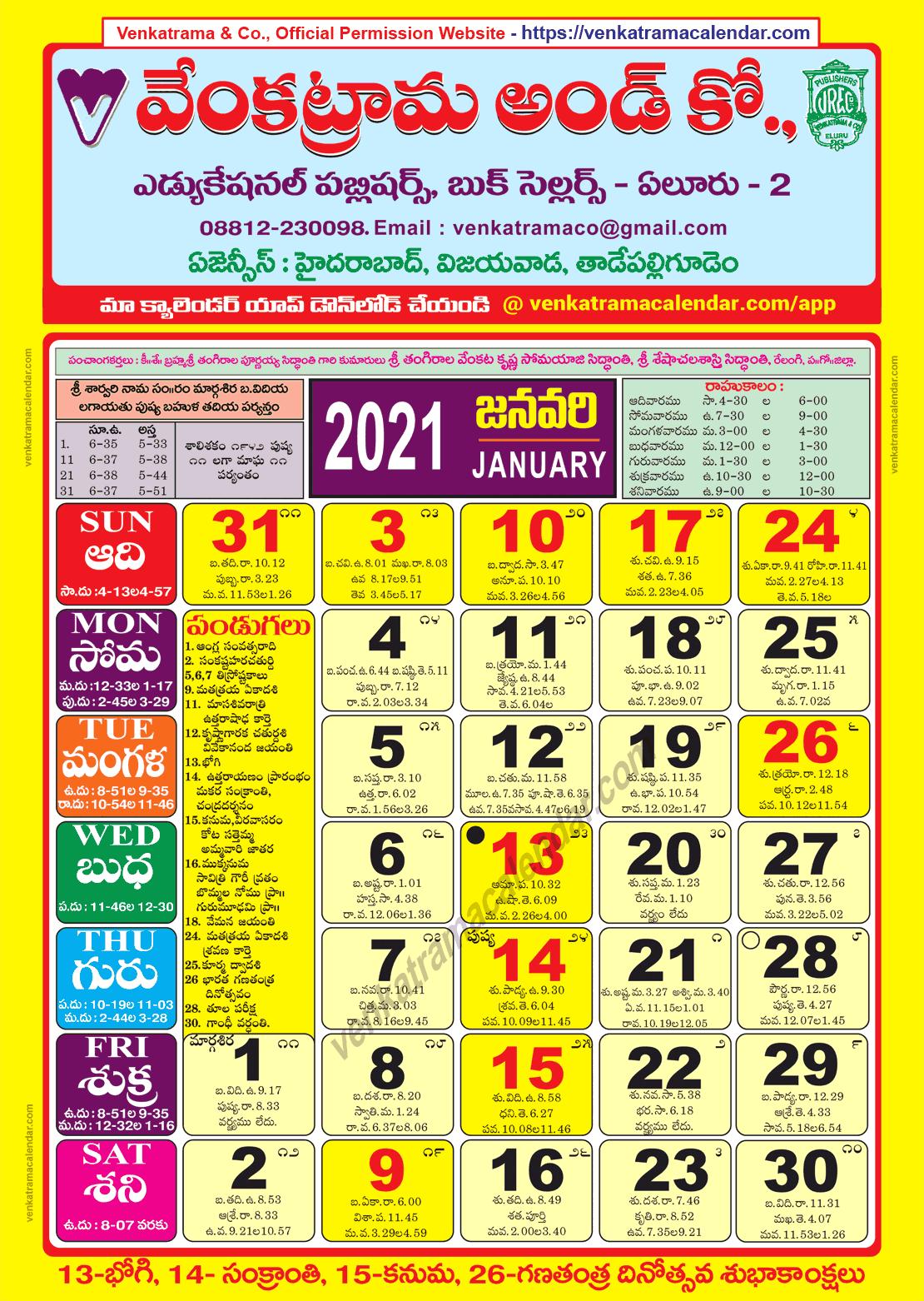 Telugu Calendar 2022 February.Venkatrama Co 2021 January Telugu Calendar Colour