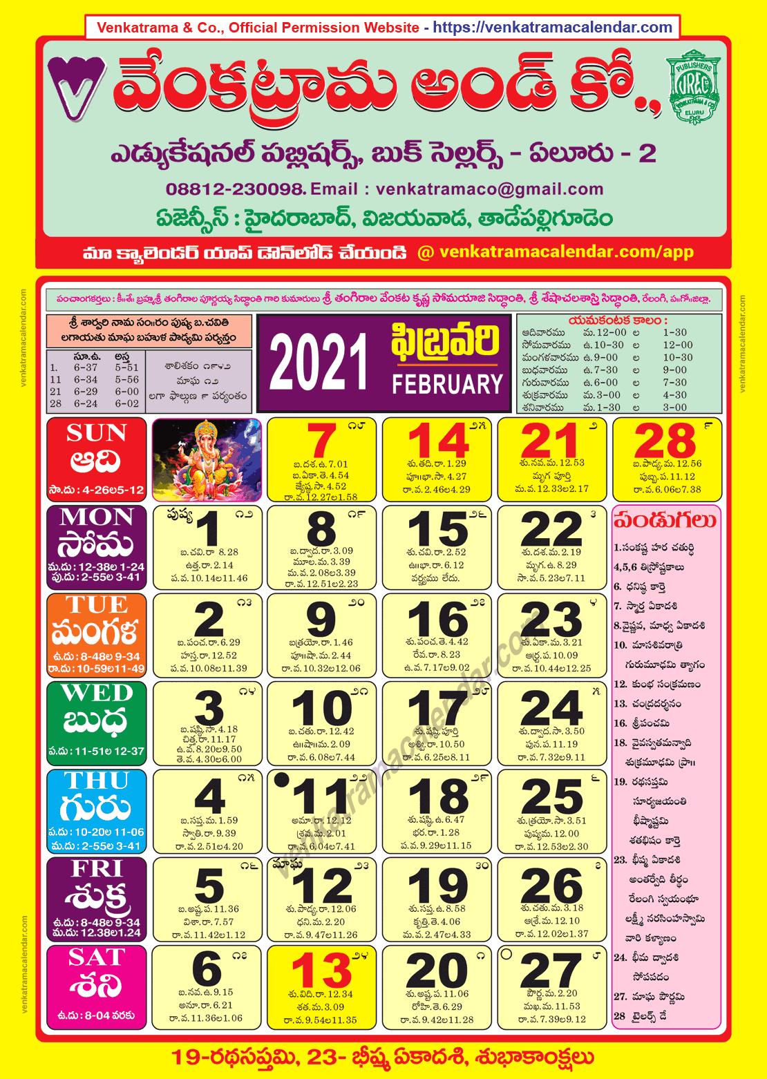Telugu Calendar 2022 February.Venkatrama Co 2021 February Telugu Calendar Colour
