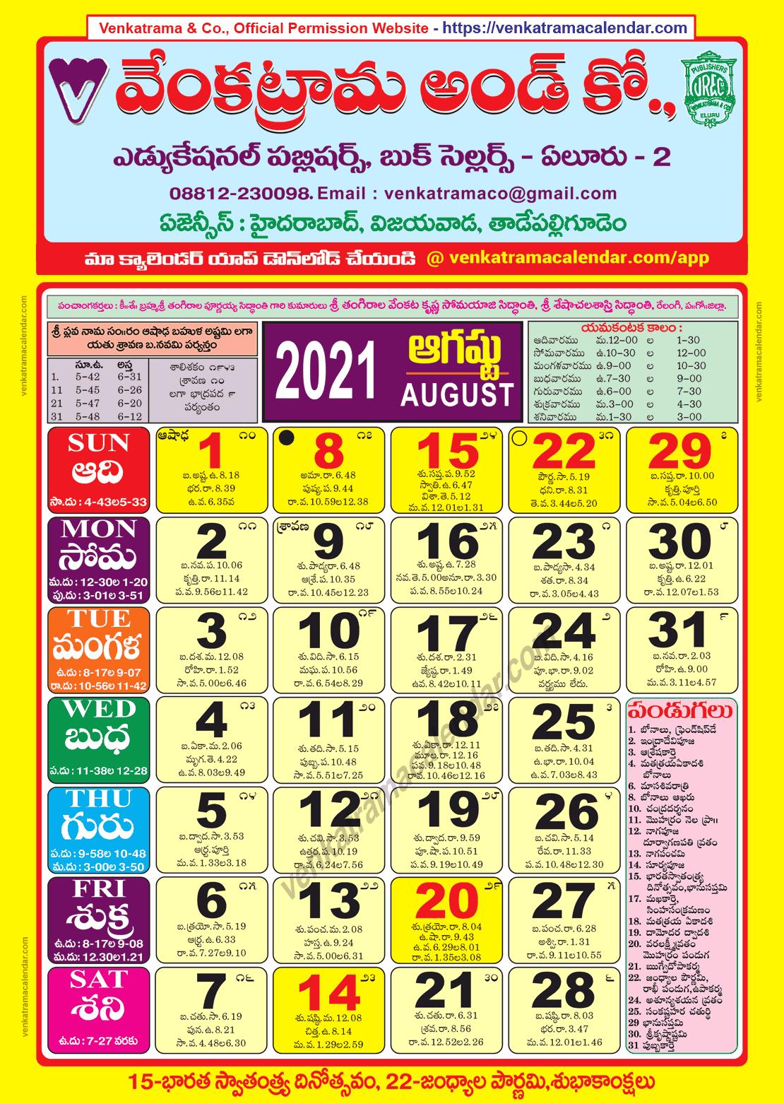 Telugu Calendar 2022 August.Venkatrama Co 2021 August Telugu Calendar Colour