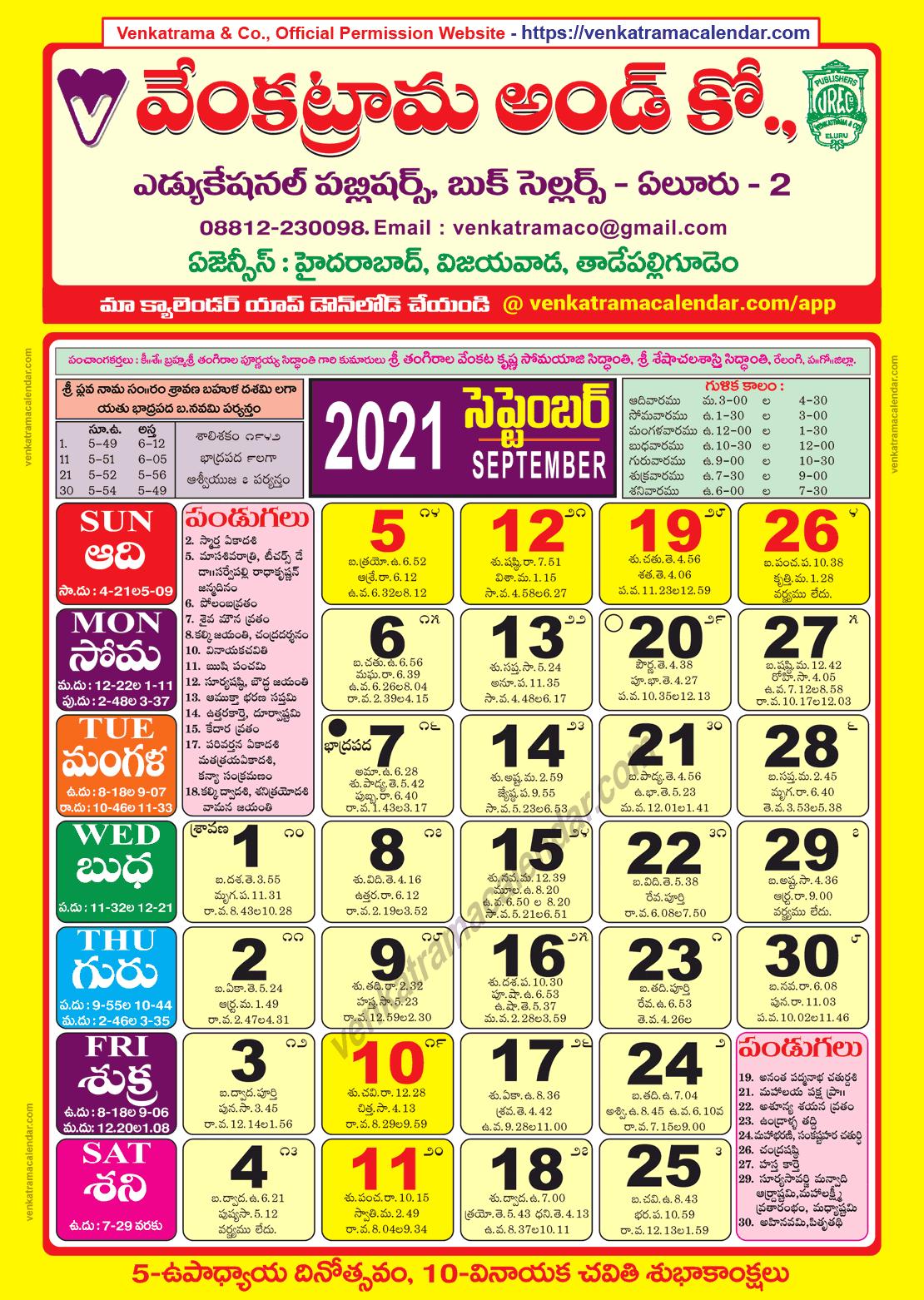 Telugu Calendar 2021 September Venkatrama Co 2021 September Telugu Calendar Colour