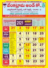 Venkatrama & Co Telugu Calendar 2021 వెంకట్రామ