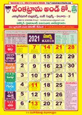 2022 Telugu Calendar.